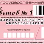 ЕГЭ по русскому языку 2013