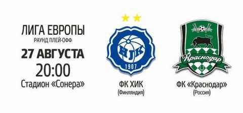 Лига Европы ответный матч ХИК-Краснодар 27 августа в 20:00